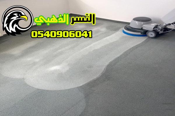 أرخص أسعار شركة تنظيف كنب وسجاد بالمدينة المنورة النسر الذهبي للخدمات المنزلية0540906041