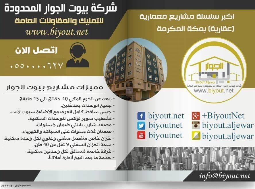 شقة في مكة المكرمة بالقرب من الحرم المكي الشريف