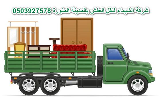 افضل شركات نقل الاثاث بالمدينة المنورة 0503927578 قصر الشيماء